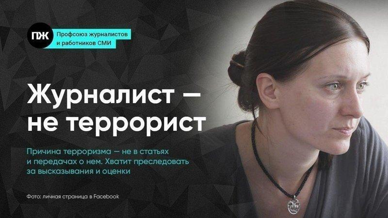 Union of Journalists & Media Workers: Support Svetlana Prokopieva before her trial!