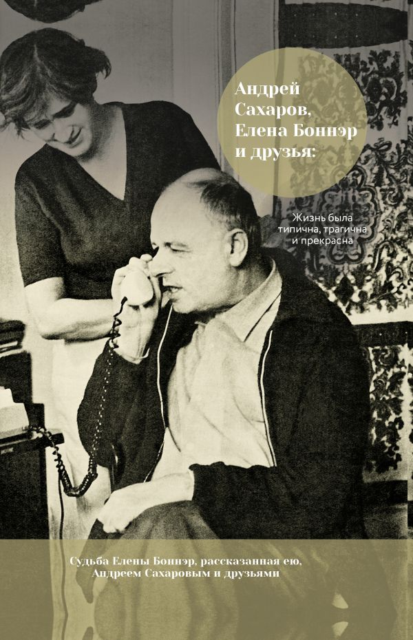Nadezhda Azhgikhina reviews 'Andrei Sakharov, Elena Bonner, and friends: Life was typical, tragic, and beautiful'