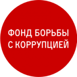 CSO of the Week: Offices of Navalny's Anti-Corruption Foundation searched again